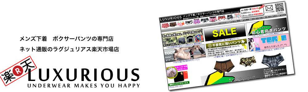 LUXURIOUS 楽天 ラグジュリアス