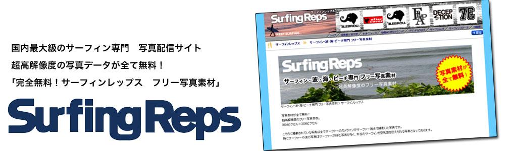 SurfingReps サーフィンレップス フリー写真素材