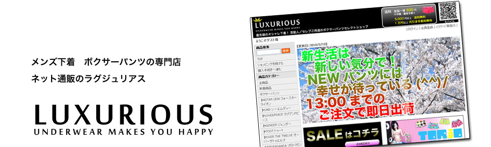 LUXURIOUS ラグジュリアス